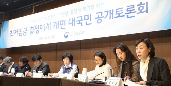 최저임금 결정체계 개편 공개 대국민 공개토론회가 개최됐다. ⓒ뉴시스·여성신문