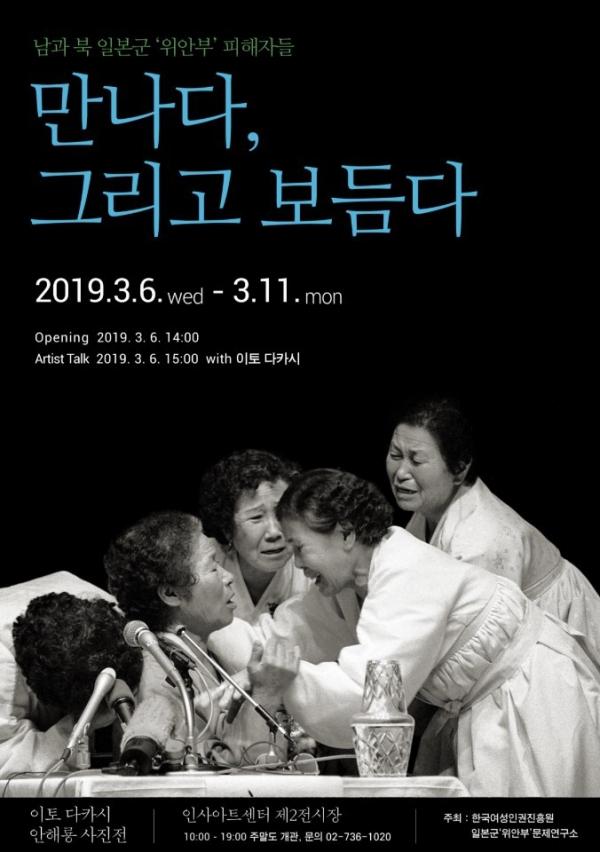 '남과 북 일본군'위안부'피해자 사진전 : 만나다, 그리고 보듬다' ©한국여성인권진흥원