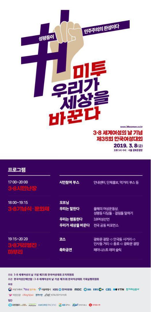'2019 3.8 세계여성의 날 기념 제35회 한국여성대회'가 3월 8일 오후 5시 서울 광화문광장에서 열린다.