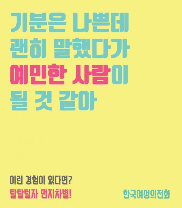 한국여성의전화 '노란 장미' 나눔 캠페인. ⓒ한국여성의전화