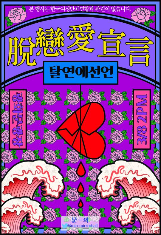 탈연애선언팀 '탈연애 선언' 퍼포먼스 ⓒ탈연애선언팀