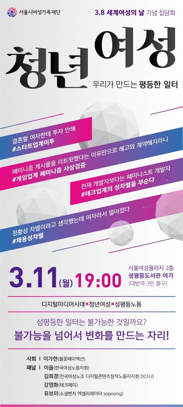 서울시여성가족재단 '청년여성의 평등 일터 만들기' 집담회 ⓒ서울시여성가족재단