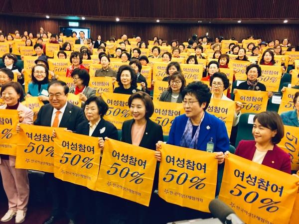 한국여성단체협의회(회장 최금숙)는 8일 3·8 세계여성의 날을 맞아 국회 도서관에서 '여성과 경제'를 주제로 기념행사를 개최했다. / 진주원 여성신문 기자