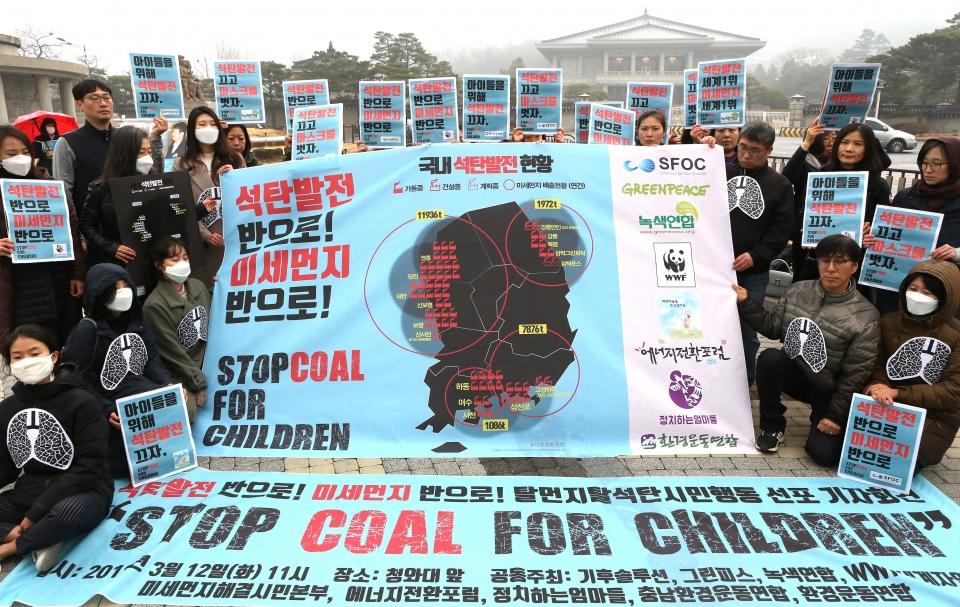 12일 서울 종로구 청와대 분수 앞에서 탈먼지·탈석탄 시민행동 선포 기자회견이 열리고 있다.