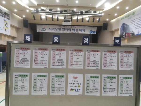 성동구(구청장 정원오)는 지난 11일 구청 3층 대강당에서 '2019 지역상생 일자리 매칭 데이'를 개최했다. ⓒ성동구