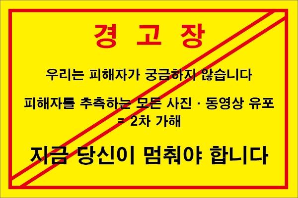 아하!서울시립청소년성문화센터가 만든 경고장