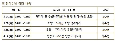 정리수납 강좌 일정
