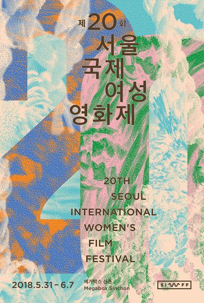 2018년 개최된 제20회 서울국제여성영화제 포스터. ⓒ서울국제여성영화제