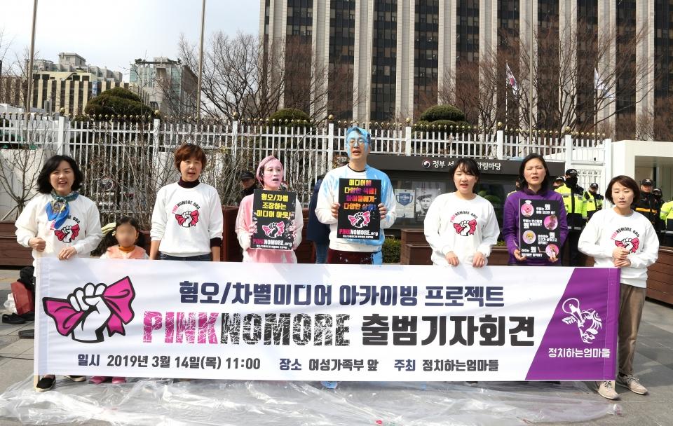 정치하는엄마들이 14일 서울 광화문 정부서울청사 앞에서 '핑크 노 모어' 캠페인 출범 기자회견을 열고 있다. ⓒ이정실 여성신문 사진기자