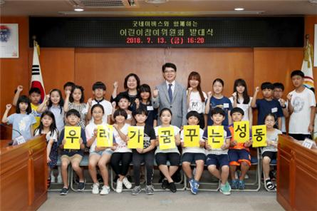 2018년 7월 어린이 참여위원회 발대식 ⓒ성동구