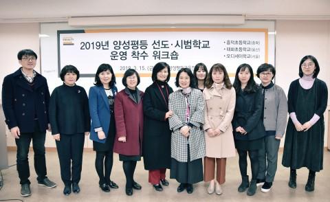 한국양성평등교육진흥원(원장 나윤경, 이하 양평원)이 15일 양평원 본원(서울시 은평구)에서 '2019 양성평등 선도·시범학교 운영 착수워크숍'을 열었다. ⓒ한국양성평등교육진흥원