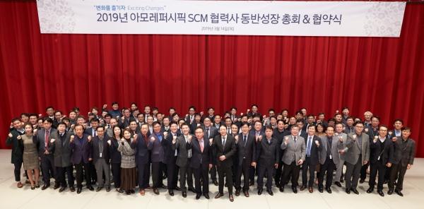 아모레퍼시픽이 개최한 '2019년 공급망관리(SCM) 협력사 동반성장 총회'에 참석한 참가자들. ⓒ아모레퍼시픽