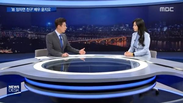 18일 방송한 MBC '뉴스데스크' ⓒMBC
