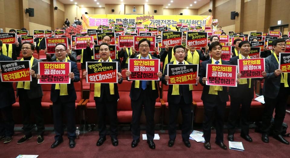 19일 서울 여의도 국회 의원회관 대회의실에서 열린 '전국화장품 가맹점연합회 상생토론 및 발족식'이 열려 참가자들이 피켓 퍼포먼스를 하고 있다.