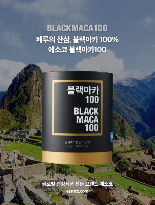 마카의 원산지인 페루 후닌 지방에서 독점 공급받은 블랙마카를 사용한 '에소코 ΄블랙마카100'. ⓒ에소코 제공