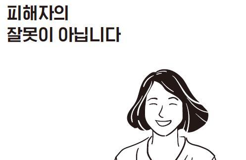 서울시가 제작한 '불법촬영, 피해자의 잘못이 아닙니다' 대응가이드북 내용 캡처. ⓒ서울시