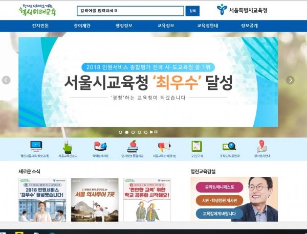 서울시교육청은 교사 임용시험 최종 합격자를 28일부터 발표한다. ⓒ서울시교육청 홈페이지