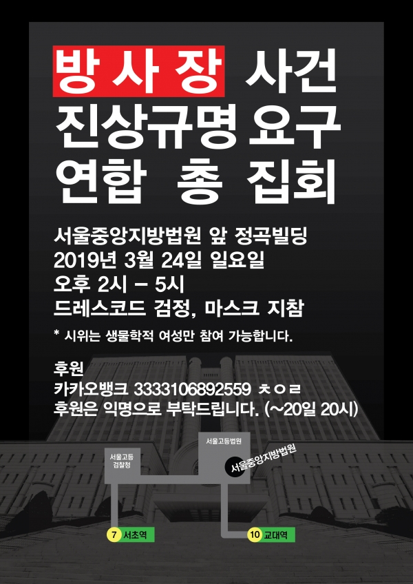 '방사장 사건 진상규명 요구 연합 총 집회'