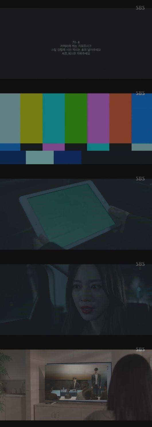 지난 21일 방송된 SBS 수목극 '빅이슈'가 방송 대형 사고에 휘말렸다. 방송 내용 캡처.