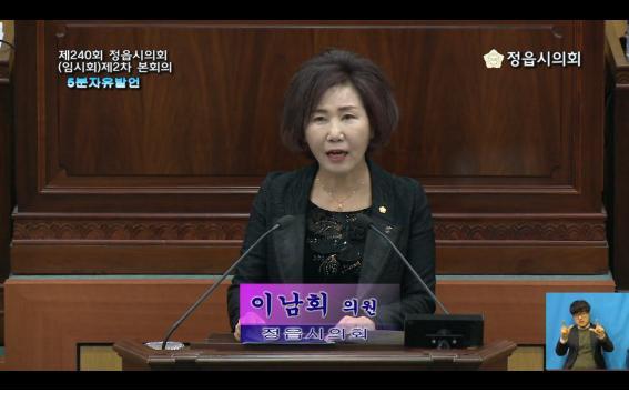 이남희 전북 정읍시의회 의원(더불어민주당, 비례)