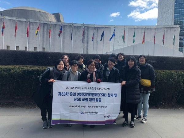 제63차 유엔 여성지위위원회에 참여한 한국여성단체연합 등 여성단체 활동가들. ©조영숙