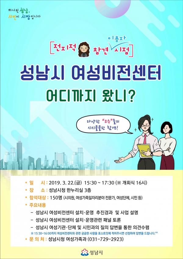 성남시 여성비전센터가 오는 10월 문 연다. 이와 관련해 22일인 오늘 여성비전센터 사업 설명회를 개최한다. ⓒ성남시
