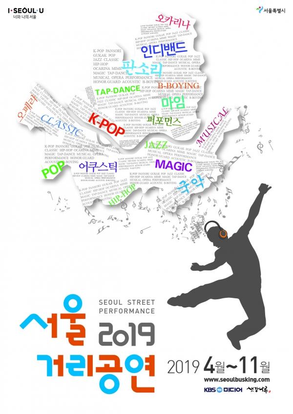 '2019 서울거리공연' 공개오디션 포스터