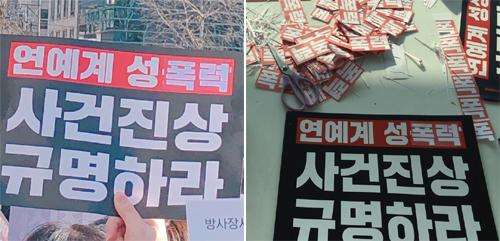 연예계 성폭력 사건에 대한 진상 규명을 요구하는 시위가 24일 서울 서울중앙지방법원 앞에서 열렸다. 사진 제공='우리의 증언'