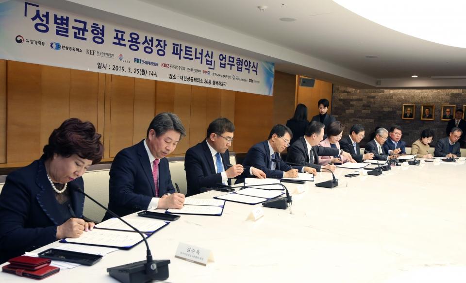 진선미 여성가족부 장관과 10개 경제 단체 대표들이 25일 서울 중구 대한상공회의소에서 열린 '성별균형 포용성장 파트너십' 업무협약식에 참석해 협약서에 서명을 하고 있다.