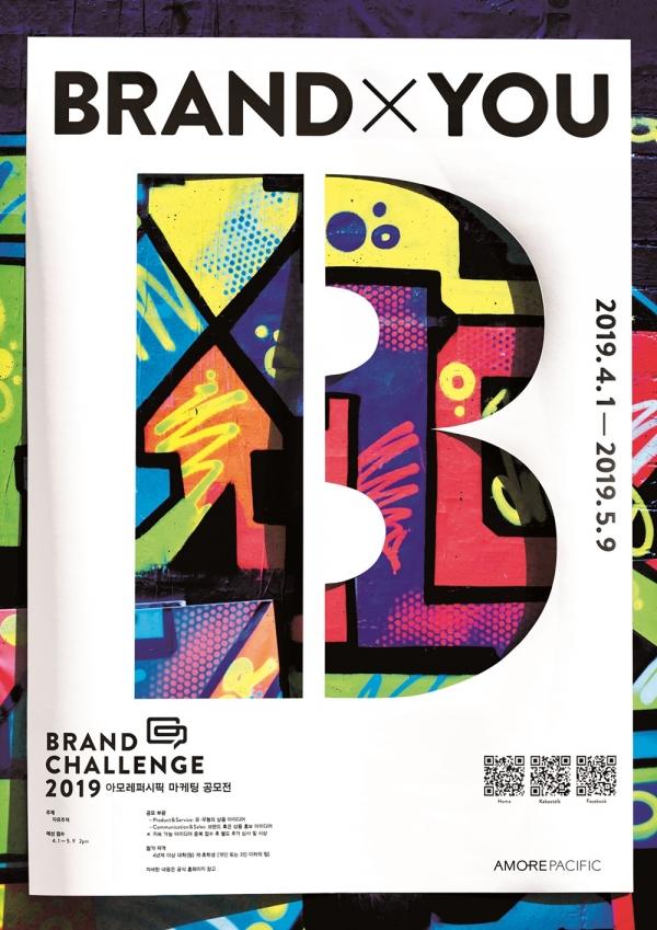'제15회 아모레퍼시픽 마케팅 공모전' 포스터. ⓒ아모레퍼시픽