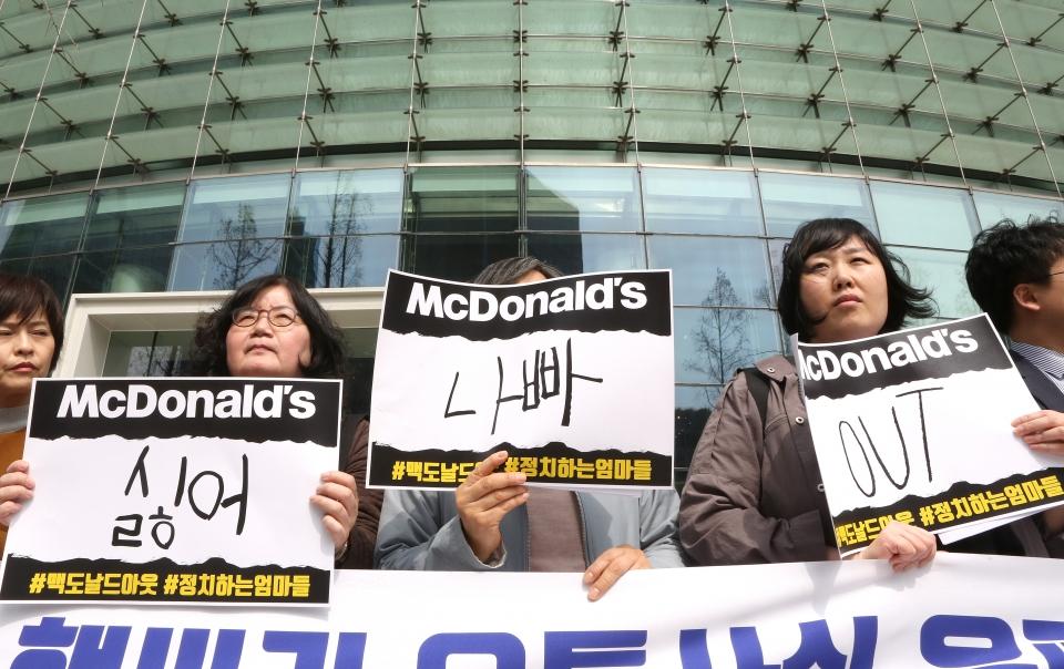 장출혈성대장균 햄버거 유통사실 은폐한 한국맥도날드 규탄 기자회견이 28일 서울 종로타워 한국맥도날드 본사 앞에서 열렸다