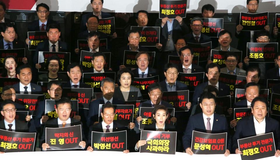 29일 서울 여의도 국회의사당 로텐더홀에서 자유한국당 의원과 당직자들이 '국방부장관 해임촉구 및 문정권 인사참사 규탄대회'를 열었다.