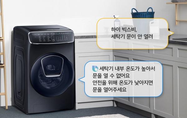 세탁기에 질문을 하면 딱 맞는 답을 찾아 음성으로 고객에게 안내해준다. ⓒ삼성전자
