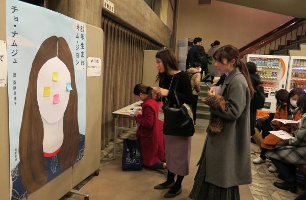2월 19일 도쿄 신주쿠 기노쿠니야 서점에서 열린 '82년생 김지영' 조남주 작가와의 토크쇼에 참석한 일본 팬들. ⓒ뉴시스·여성신문