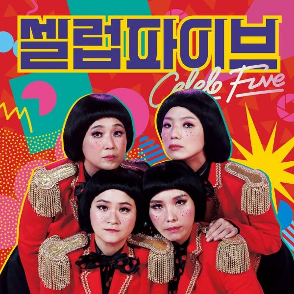 (왼쪽 상단부터 시계방향) 송은이, 안영미, 신봉선, 김신영 ⓒ컨텐츠랩 비보