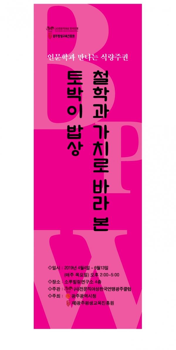 BPW 한국연맹 광주클럽이 진행하는 '철학과 가치로 바라본 토박이 밥상'을 주제로 무료 인문학 강좌 배너. ⓒBPW 한국연맹
