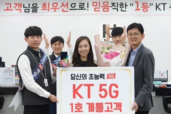 KT의 세계 최초 5G 1호 가입자인 이지은씨가 3일 대구 동성로 직영점에서 세계 첫 5G 스마트폰 '갤럭시 S10 5G'를 개통했다. ⓒKT 제공