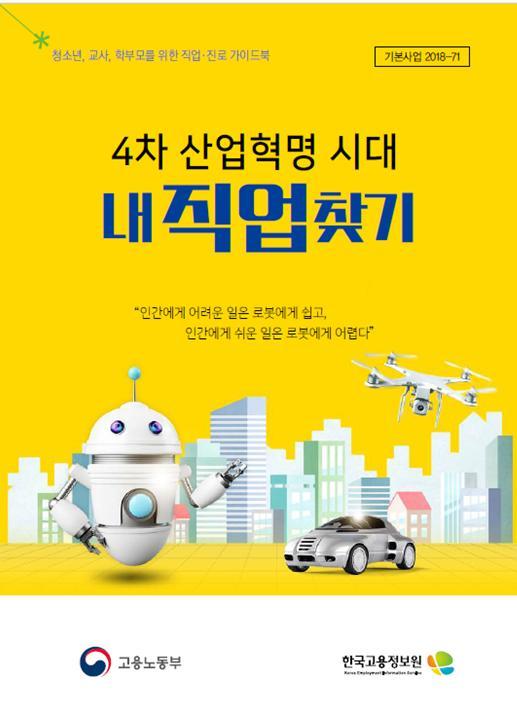 한국고용정보원이 발간한 가이드북 '4차 산업혁명 시대, 내 직업 찾기'. ⓒ한국고용정보원