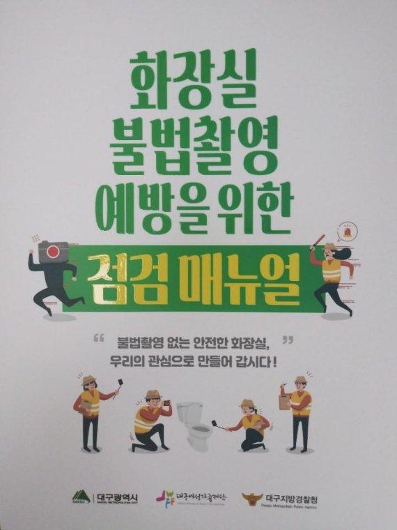 안심보안관 교육용 '화장실 불법촬영 예방 점검 매뉴얼' ⓒ대구시