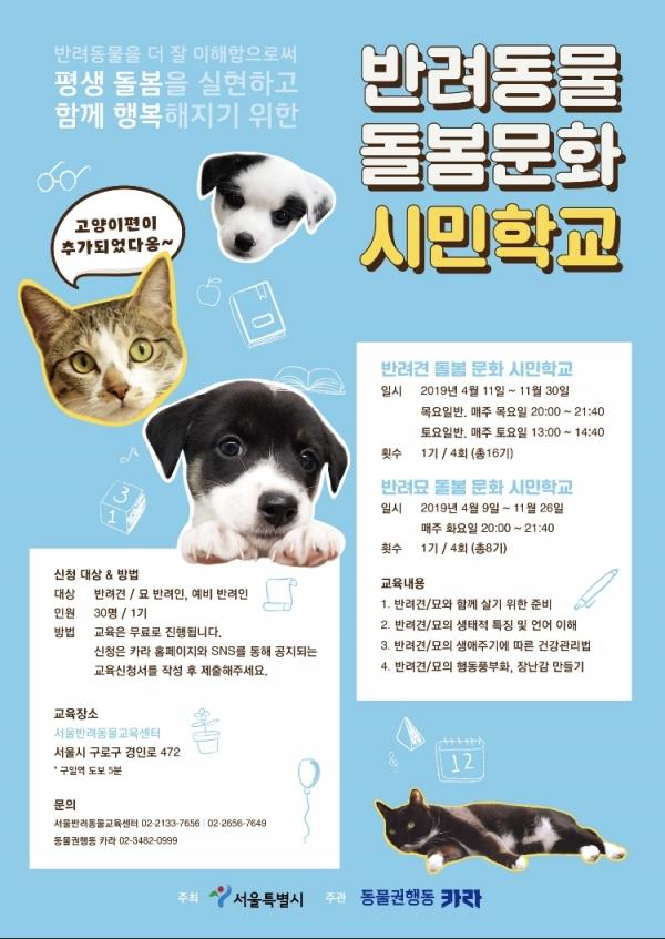 '서울시 반려동물교육센터' 맞춤형 동물보호교육