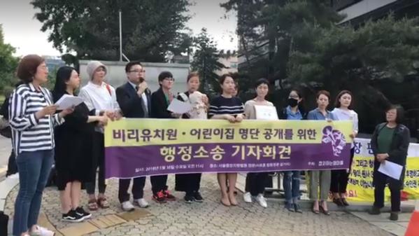 시민단체 '정치하는엄마들'이 30일 서울중앙지방법원 정문 앞에서 기자회견을 열고 국무조정실과 인천교육청을 상대로 비리 유치원과 비리 어린이집의 명단 공개를 위한 행정소송에 돌입한다고 밝혔다. ⓒ페이스북 동영상