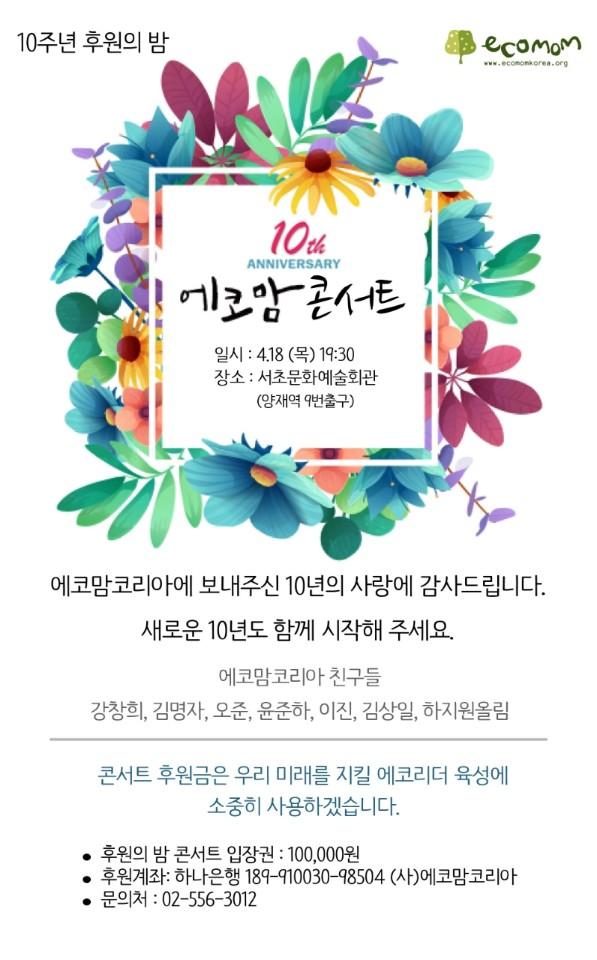 에코맘코리아가 10주년 기념 콘서트 '열번째 봄'을 오는 18일 서초문화예술회관에서 연다. ⓒ에코맘코리아