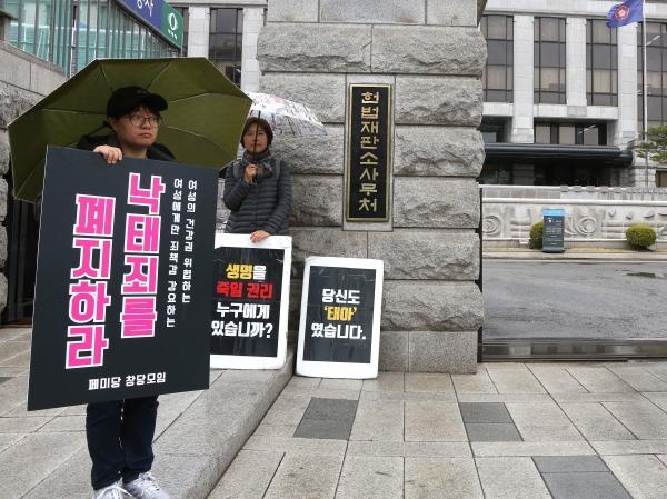 헌법재판소의 '낙태죄' 위헌 여부 선고가 오는 11일로 예정된 가운데 10일 서울 종로구 헌법재판소 앞에서 '낙태죄' 폐지 찬성‧반대 1인 시위가 진행되고 있다. ⓒ이정실 여성신문 사진기자