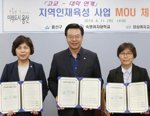 '고교-대학 연계 지역인재육성 사업' 업무협약식 ⓒ용산구