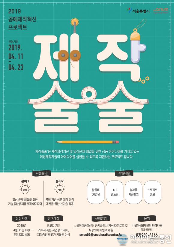 2019 공예제작혁신 프로젝트 포스터 ⓒ서울시