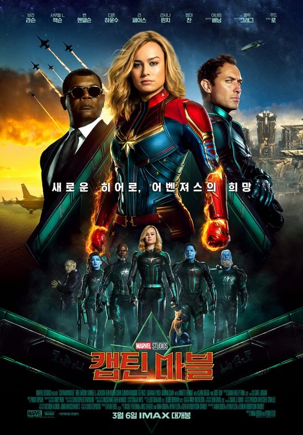 영화 '캡틴 마블' 포스터 ⓒ마블