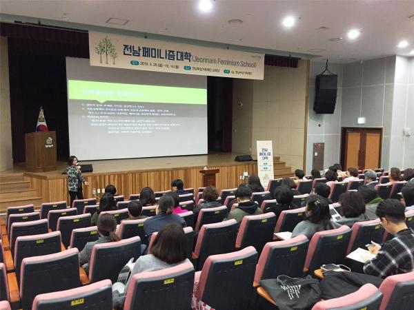 지난 3월 문을 연 '전남페미니즘대학' 강의 현장. 여성주의 이론과 실천활동을 체계적으  위한 전문강좌로 전남지역 여성활동가 100여명이 참여하고 있다. © 전남여성가족재단