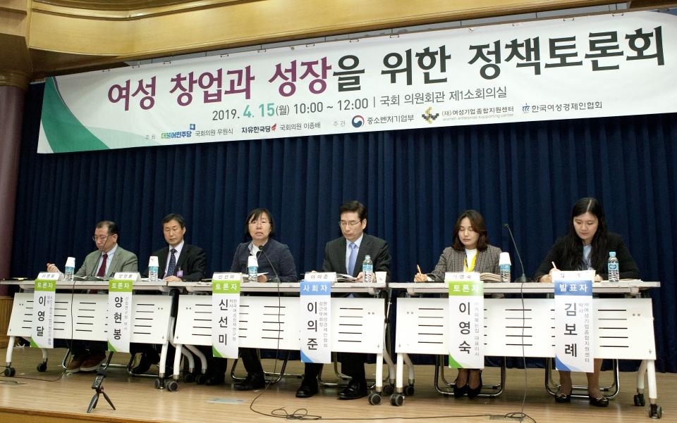 15일 서울 여의도 국회 의원회관에서 '여성창업과 성장을 위한 정책토론회'가 열려 종합토론이 진행되고 있다.