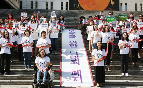 여성단체 연대체인 '모두를위한낙태죄폐지공동행동'은 2017년 9월 28일 서울 광화문 세종문화회관 계단 앞에서 공동행동 발족 퍼포먼스를 진행했다. 여성들은 붉은 리본을 함께 들고 '낙태죄 폐지'를 위해 싸워나가겠다는 연대의 의지를 다졌다. ⓒ이정실 여성신문 사진기자