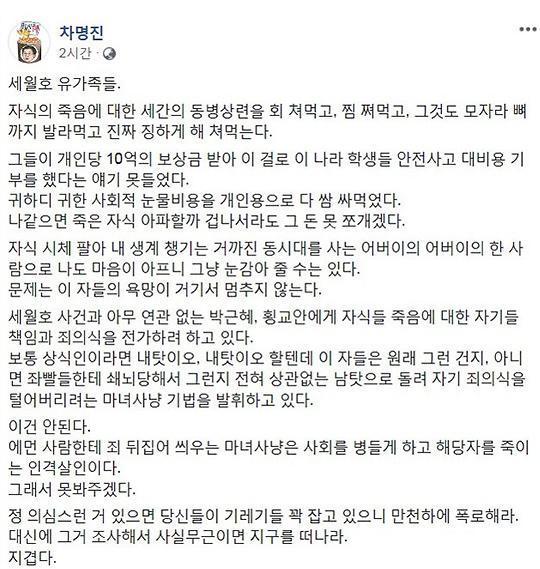 ⓒ차명진 전 의원 페이스북 캡처